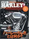 CLUB HARLEY (クラブ ハーレー) 2020年 01月号 [雑誌]