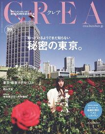 CREA (クレア) 2020年 01月号 [雑誌]