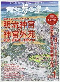 散歩の達人 2020年 01月号 [雑誌]