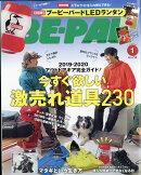 BE-PAL (ビーパル) 2020年 01月号 [雑誌]