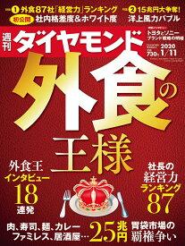 週刊ダイヤモンド 2020年 1/11号 [雑誌] (外食の王様)
