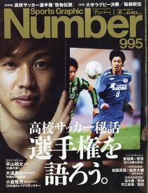 Sports Graphic Number (スポーツ・グラフィック ナンバー) 2020年 1/30号 [雑誌]