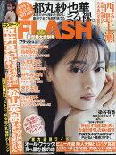 FLASH (フラッシュ) 2020年 1/14号 [雑誌]