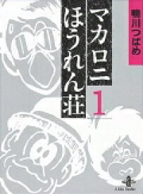 マカロニほうれん荘(1) (秋田文庫) [ 鴨川つばめ ]
