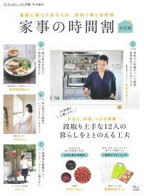 大人のおしゃれ手帖特別編集 家事の時間割 決定版 (TJMOOK)