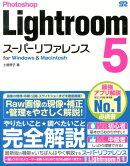 Photoshop Lightroom 5スーパーリファレンス