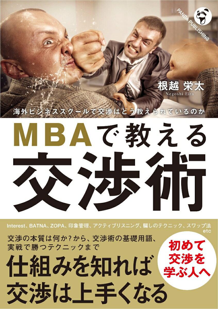 MBAで教える交渉術 ([POD]) [ 根越栄太 ]