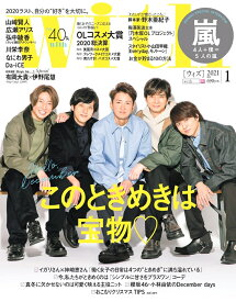 with (ウィズ) 2021年 01月号 [雑誌]