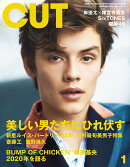 CUT (カット) 2021年 1月号 [雑誌]