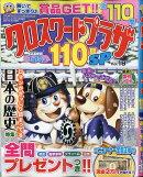 クロスワードプラザ100問SP (スペシャル) Vol.18 2021年 01月号 [雑誌]