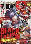 月刊 サンデー GX (ジェネックス) 2021年 01月号 [雑誌]