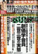 実話BUNKA (ブンカ) タブー 2021年 01月号 [雑誌]