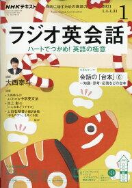 NHK ラジオ ラジオ英会話 2021年 01月号 [雑誌]