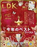LDK (エル・ディー・ケー) 2021年 01月号 [雑誌]