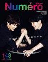 Numero TOKYO (ヌメロ・トウキョウ) 2021年1月合増刊号【岩田剛典×新田真剣佑 表紙版】