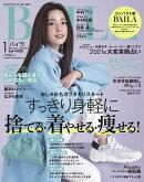 コンパクト版BAILA (バイラ) 2021年 01月号 [雑誌]