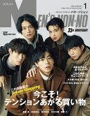 MEN'S NON・NO (メンズ ノンノ) 2021年 01月号 [雑誌]