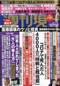 週刊現代 2021年 1/23号 [雑誌]