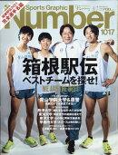 Sports Graphic Number (スポーツ・グラフィック ナンバー) 2021年 1/7号 [雑誌]