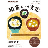 和食という文化 (NHKシリーズ こころをよむ 2020年1月~3月)