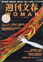 週刊文春WOMAN(vol.6(2020夏号)) (文春ムック)