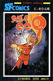 サイボーグ009(11) (サンデーコミックス) [ 石ノ森章太郎 ]