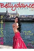 ベリーダンス・ジャパン(vol.32)