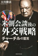 米朝会談後の外交戦略