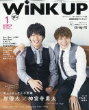 Wink up (ウィンク アップ) 2021年 01月号 [雑誌]