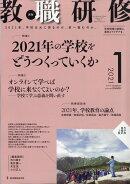教職研修 2021年 01月号 [雑誌]