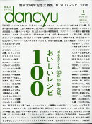 dancyu (ダンチュウ) 2021年 01月号 [雑誌]