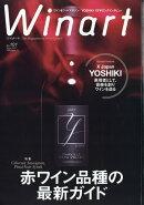 Winart (ワイナート) 2021年 01月号 [雑誌]