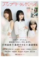 【楽天ブックス限定特典付】UTB (アップ トゥ ボーイ) 2021年 01月号 [雑誌]