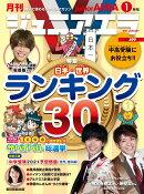 月刊 junior AERA (ジュニアエラ) 2021年 01月号 [雑誌]