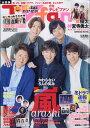 TVfan (テレビファン) 全国版 2021年 01月号 [雑誌]