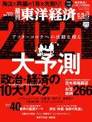 週刊 東洋経済 2021年 1/2号 [雑誌]