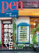 Pen (ペン) 2021年 1/15号 [雑誌]