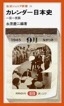 カレンダー日本史