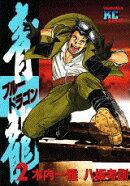 青龍(2)