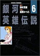 銀河英雄伝説(6)
