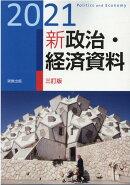 新政治・経済資料(2021)三訂版