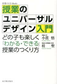 授業のユニバーサルデザイン入門 (授業のUD Books) [ 小貫悟 ]