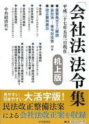 「会社法」法令集机上版(平成27