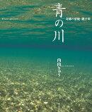 青の川 奇跡の清流・銚子川