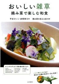 おいしい雑草 摘み菜で楽しむ和食 [ 平谷けいこ ]