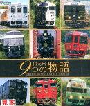 BD>JR九州9つの物語