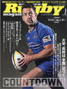 Rugby magazine (ラグビーマガジン) 2021年 01月号 [雑誌]
