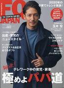 FQ JAPAN (エフキュージャパン) 2021年 01月号 [雑誌]