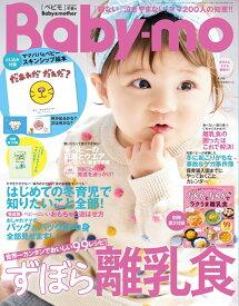 Baby-mo (ベビモ) 2021年 01月号 [雑誌]