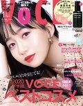 【予約】VoCE (ヴォーチェ) 2021年 01月号 [雑誌]